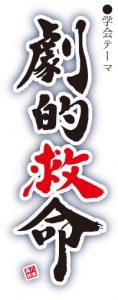 第24回日本航空医療学会学術集会テーマ 劇的救命